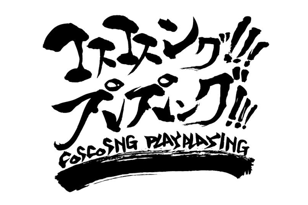 kokosng