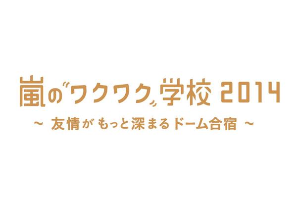 arashi2014