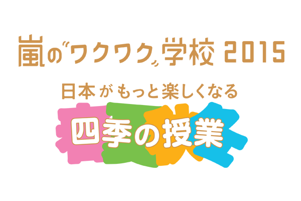 arashi2015