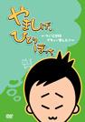 yamashige_dvd