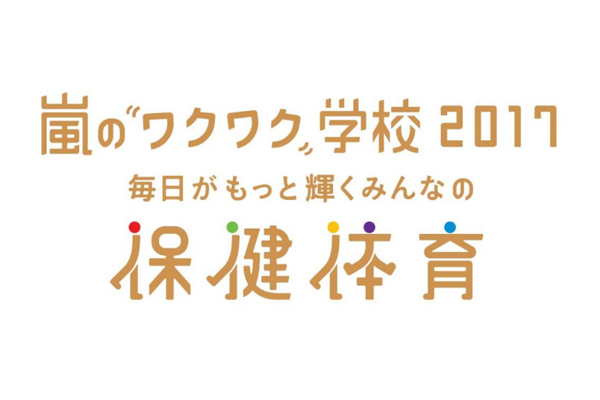 arashi2017
