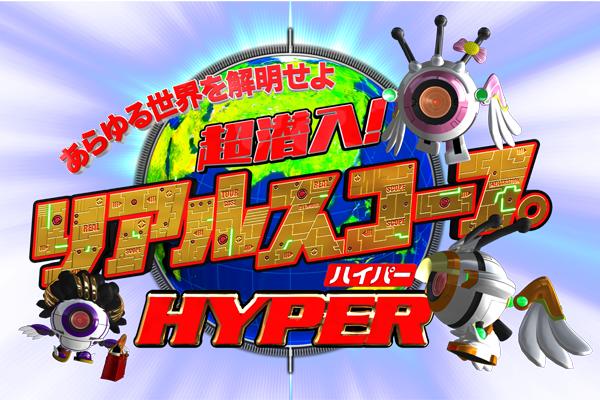 real_hyper
