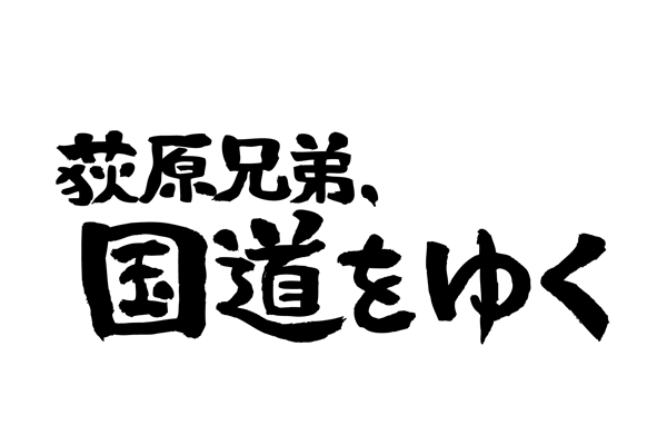 kokudou
